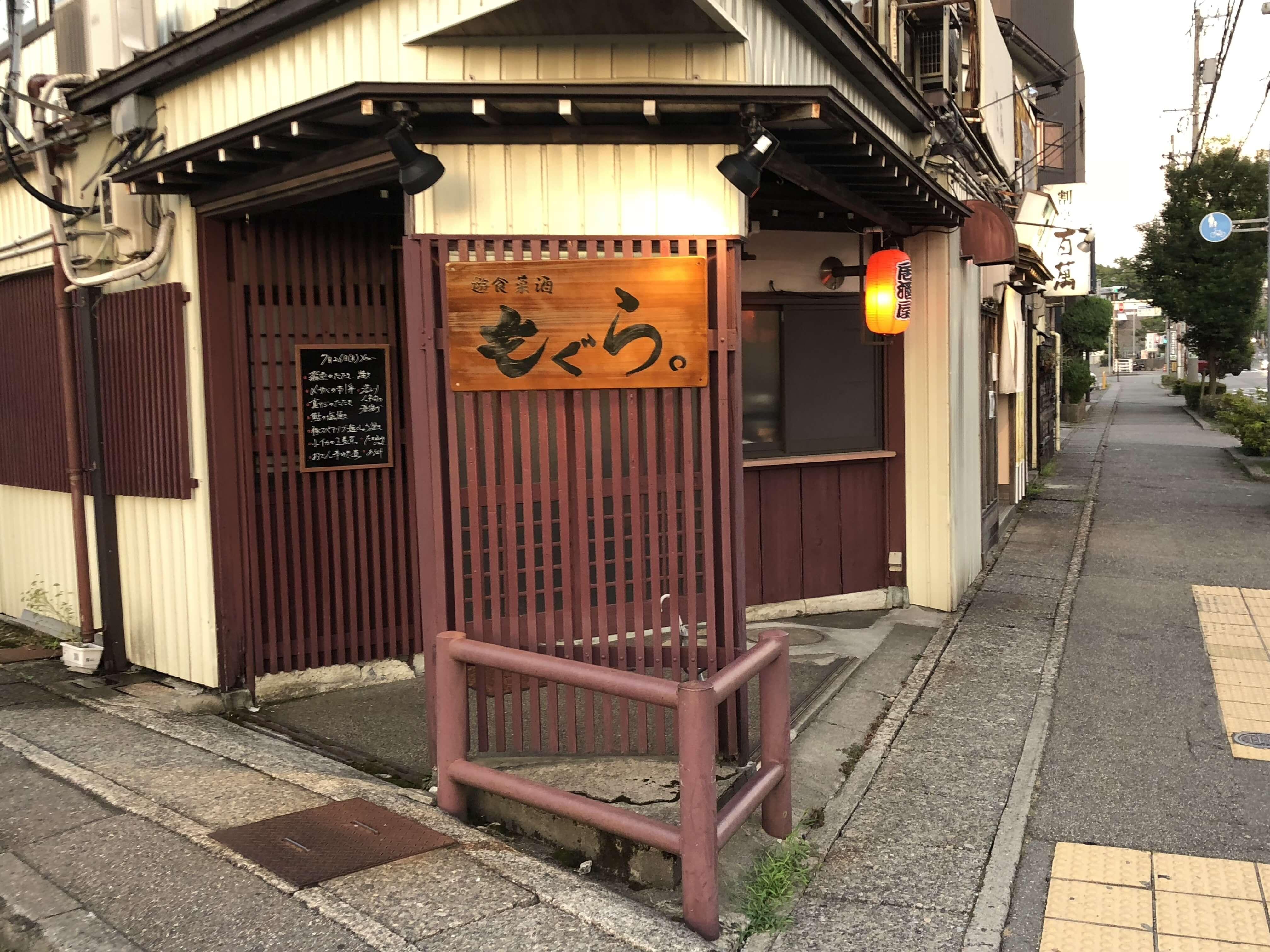 笠舞にある「 居酒屋もぐら 」。近所の人がフラッと足を運ぶ場所が新たにオープン