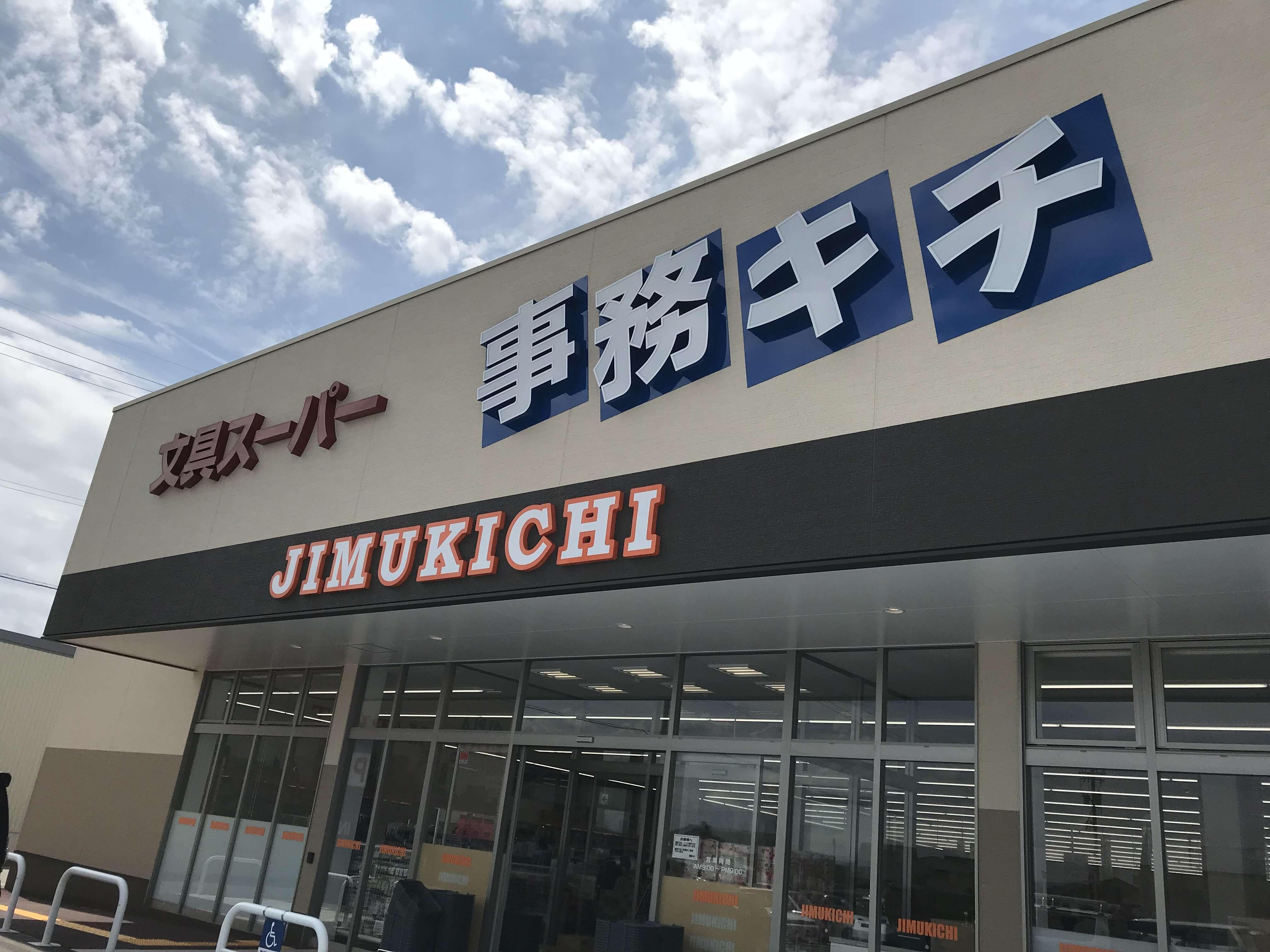 『文具スーパー 事務キチ 金沢大河端店』事務用品だけじゃない!お買い得品がたくさん。