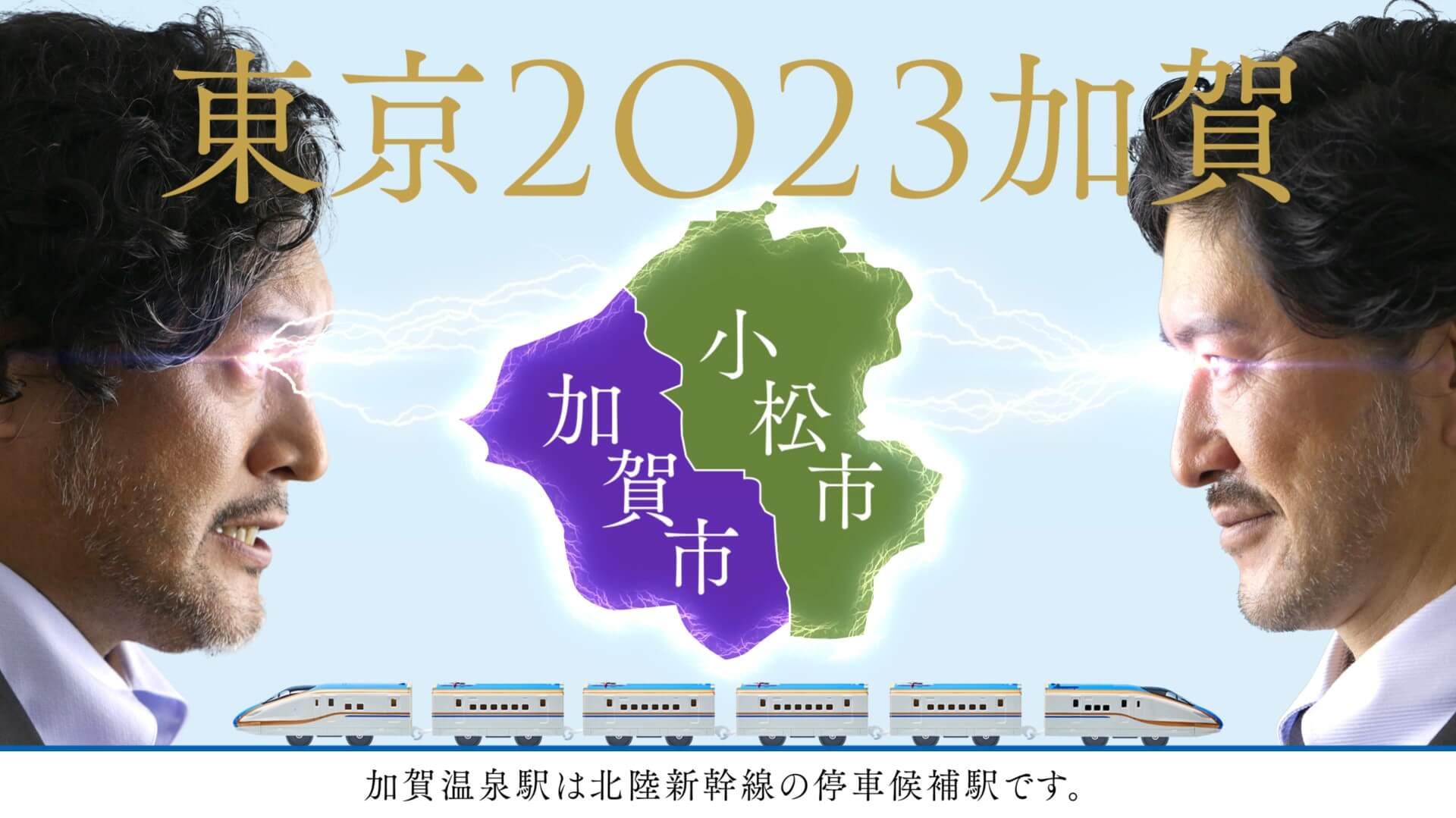 加賀 VS 小松 北陸新幹線の停車駅をめぐる戦いの行方は!?新幹線誘致プロジェクト「加賀市新幹線対策室 Season2」がまたまた面白い!