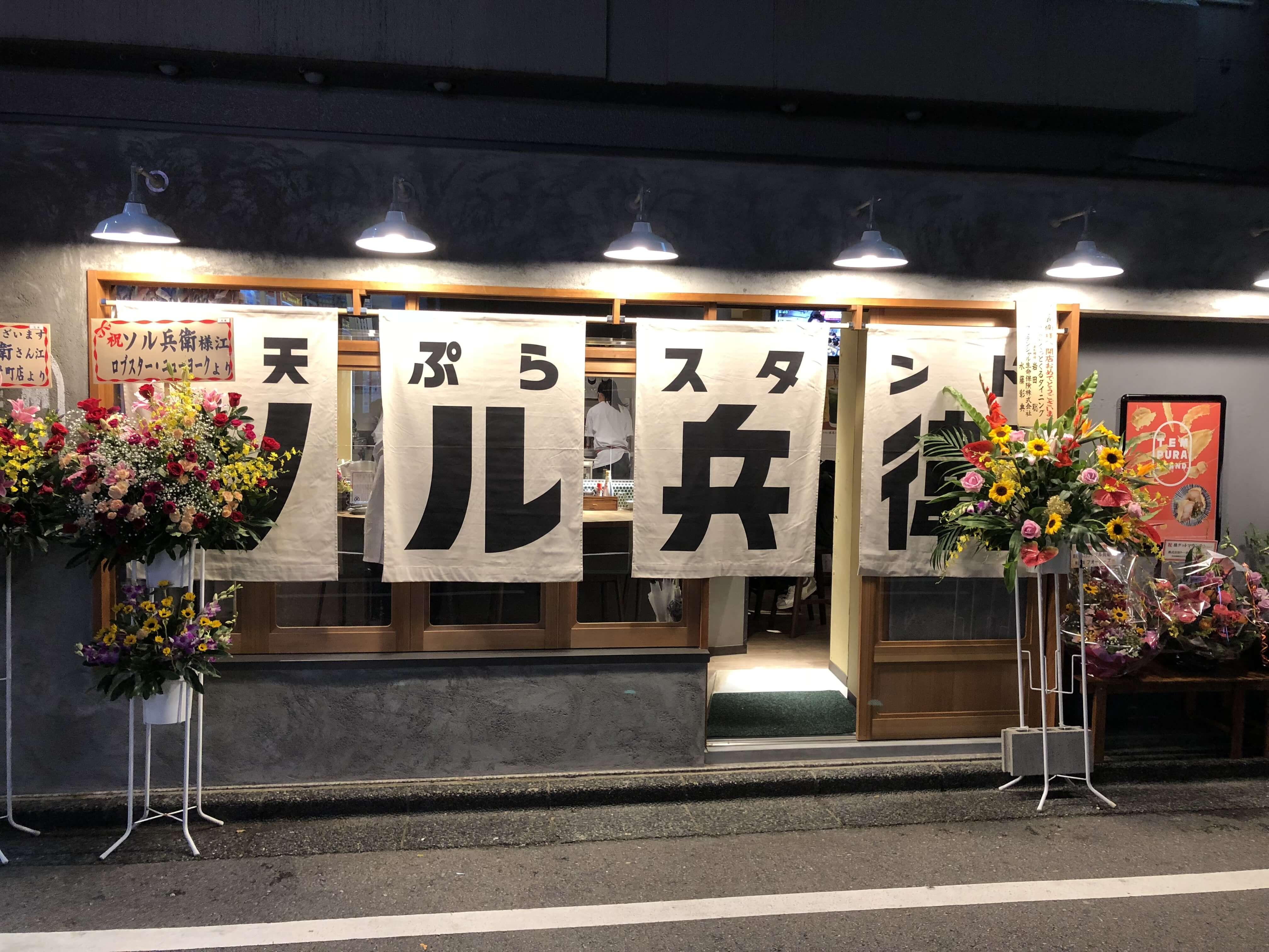 もっと手軽に揚げたて天ぷら!! 『 ソル兵衛 』木倉町に新たな天ぷらスタンドがオープン !!