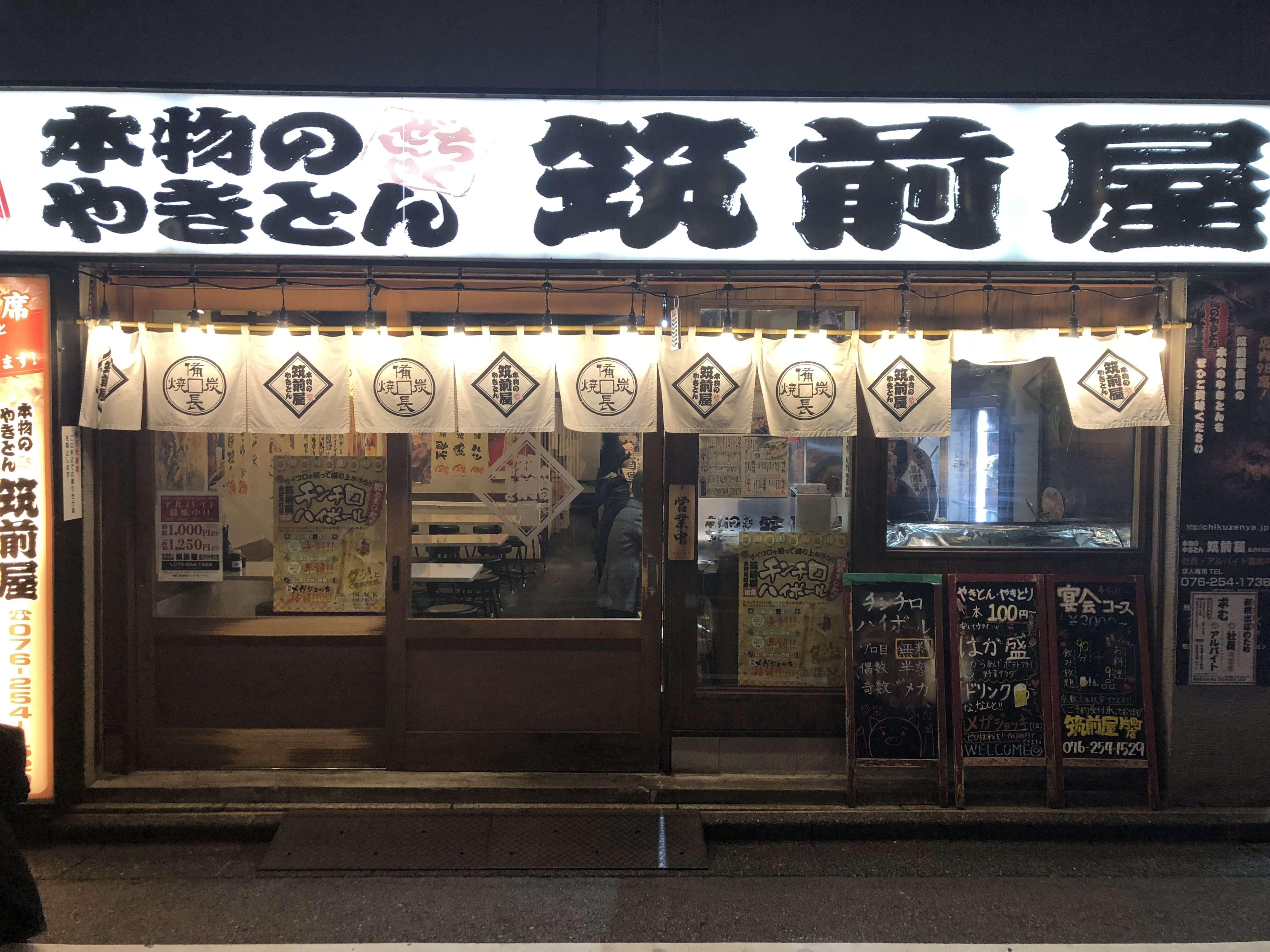 『 筑前屋 片町店 』 チンチロハイボール で盛り上がろう!!
