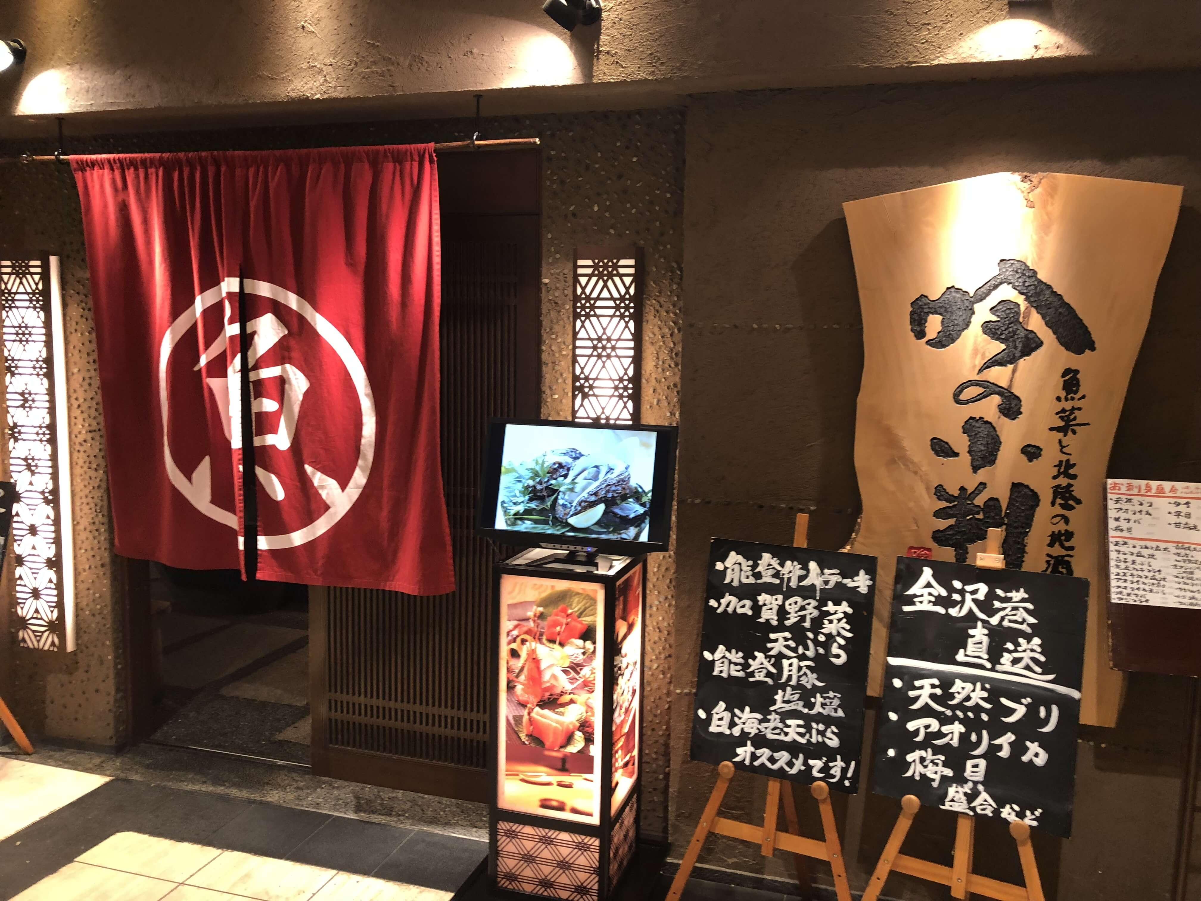 『 吟の小判 』金沢駅直結の便利な居酒屋さん