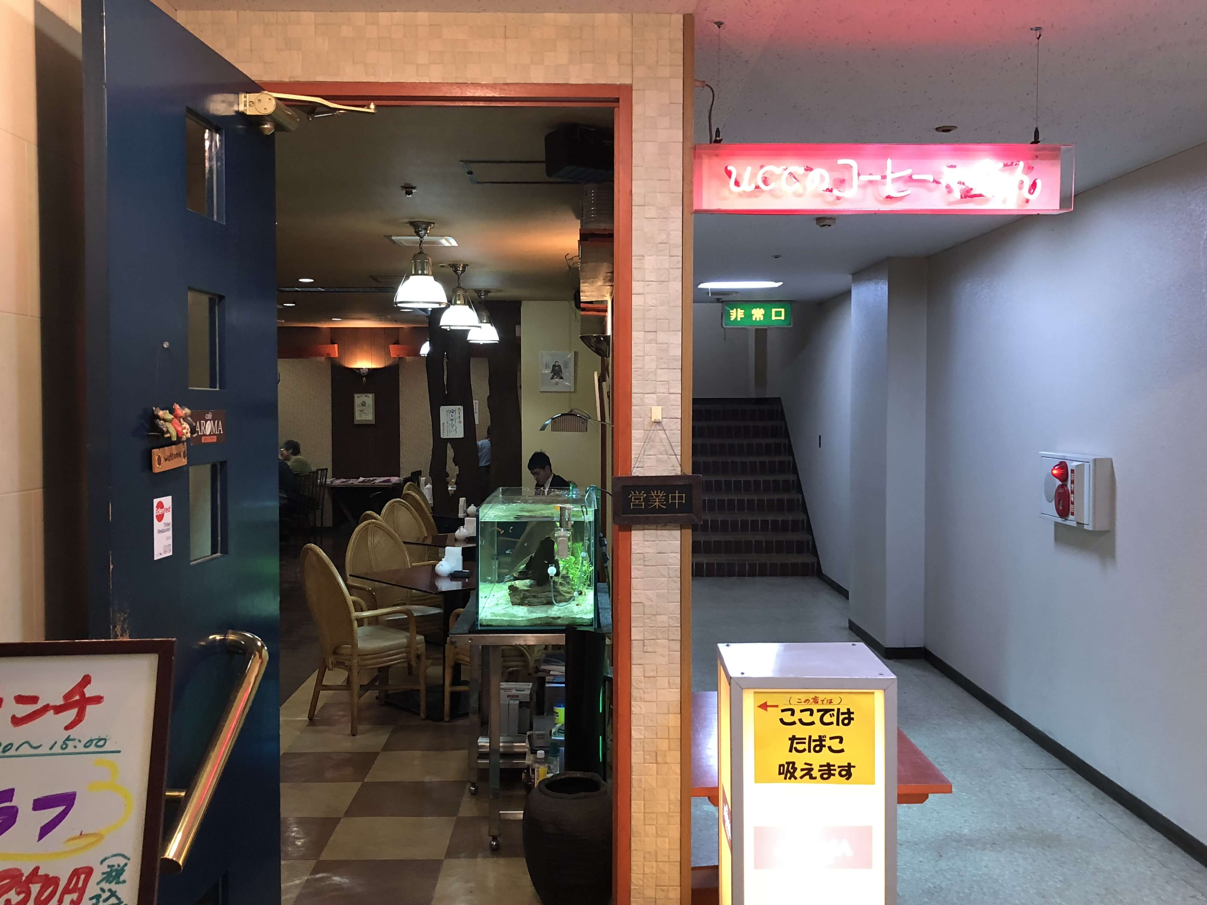 『 cafe AROMA (カフェ・アロマ)』エムザ地下奥の昔ながらの喫茶店。昔の金沢を知る人達の憩いの場 !!