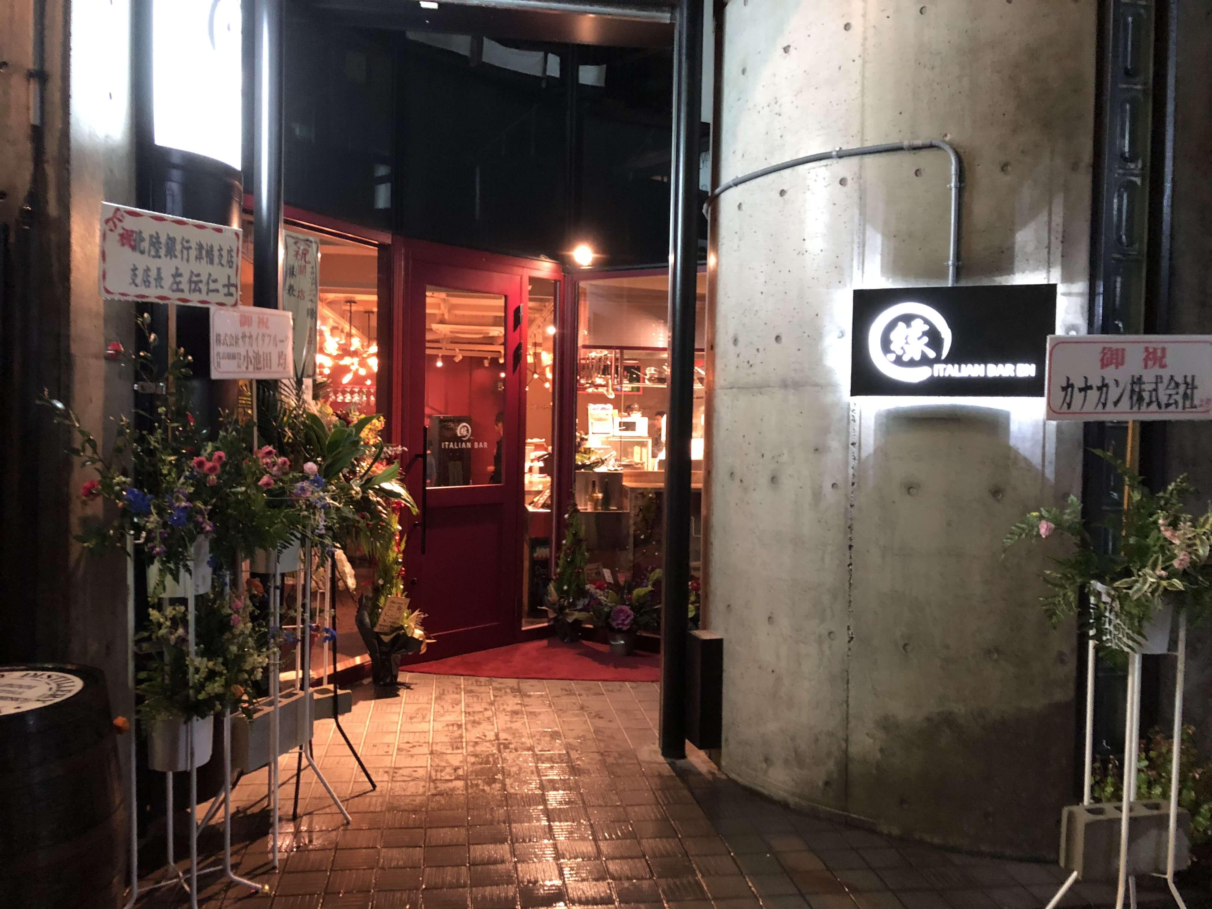 『 イタリアン バル 縁 -en- 』マニアックな魚推しのイタリアンバルが柿木畠にNEWオープン !!