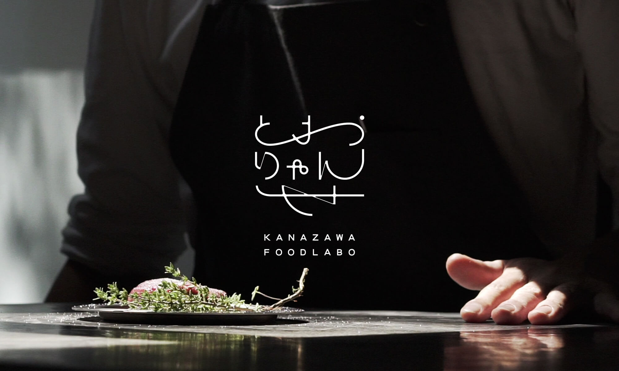 シャレオツグルメ横丁『 とおりゃんせ KANAZAWA FOOD LABO 」が遂にオープン !!