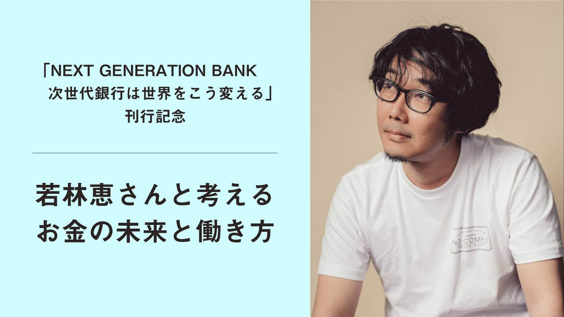 「 若林 恵 さんと考える お金の未来と働き方」 2月17日開催 !!