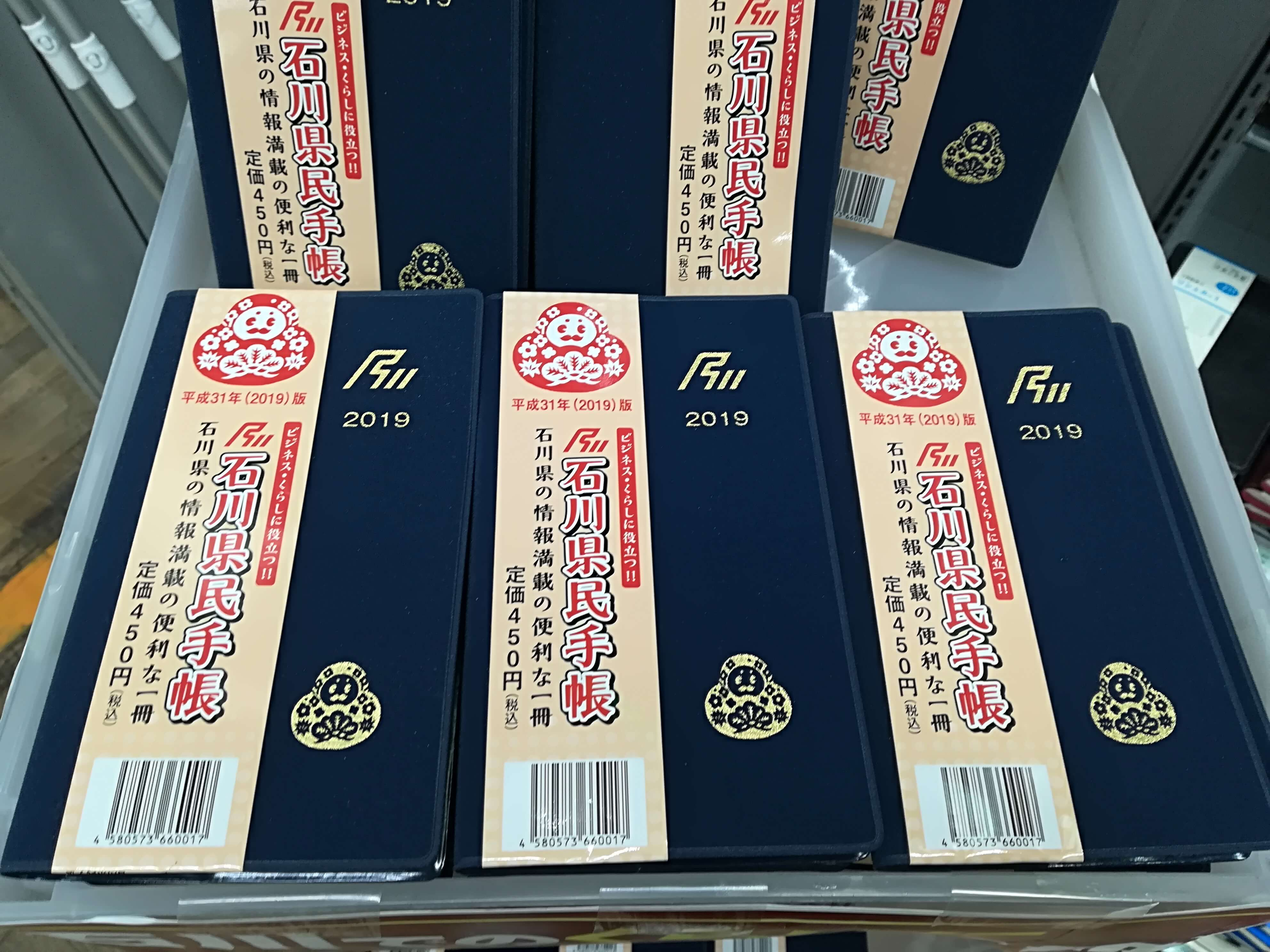 2019年の手帳は大丈夫ですか?『石川県民手帳』でビジネスも石川県のイベント情報も丸分かりでオススメよ♪