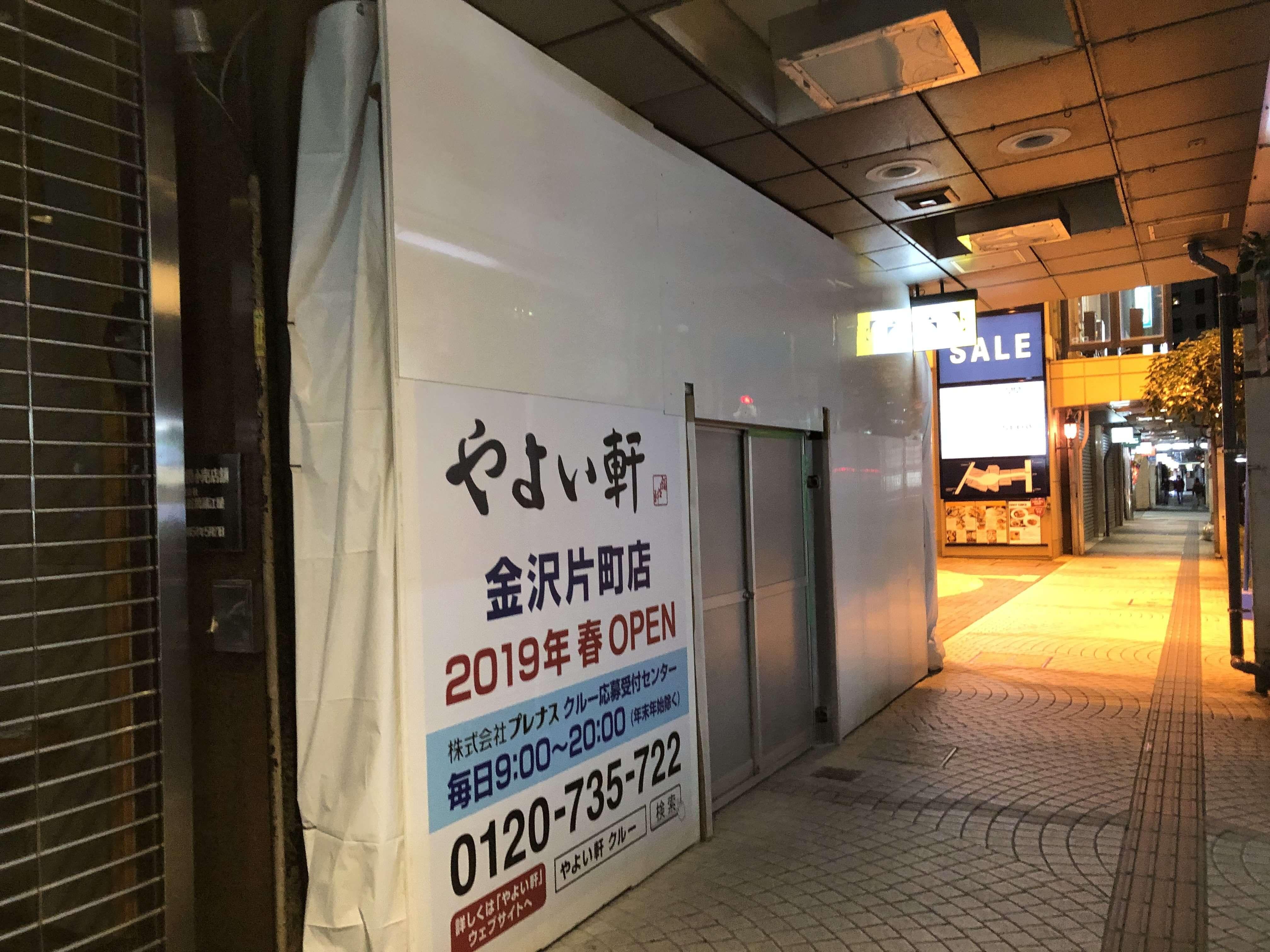 朗報!! 遂に片町に「やよい軒」が今春オープン !!