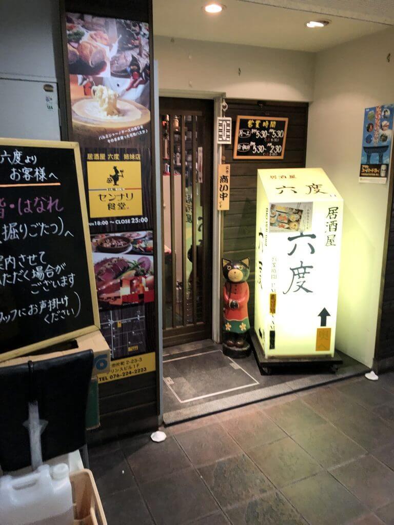 居酒屋六度_入り口