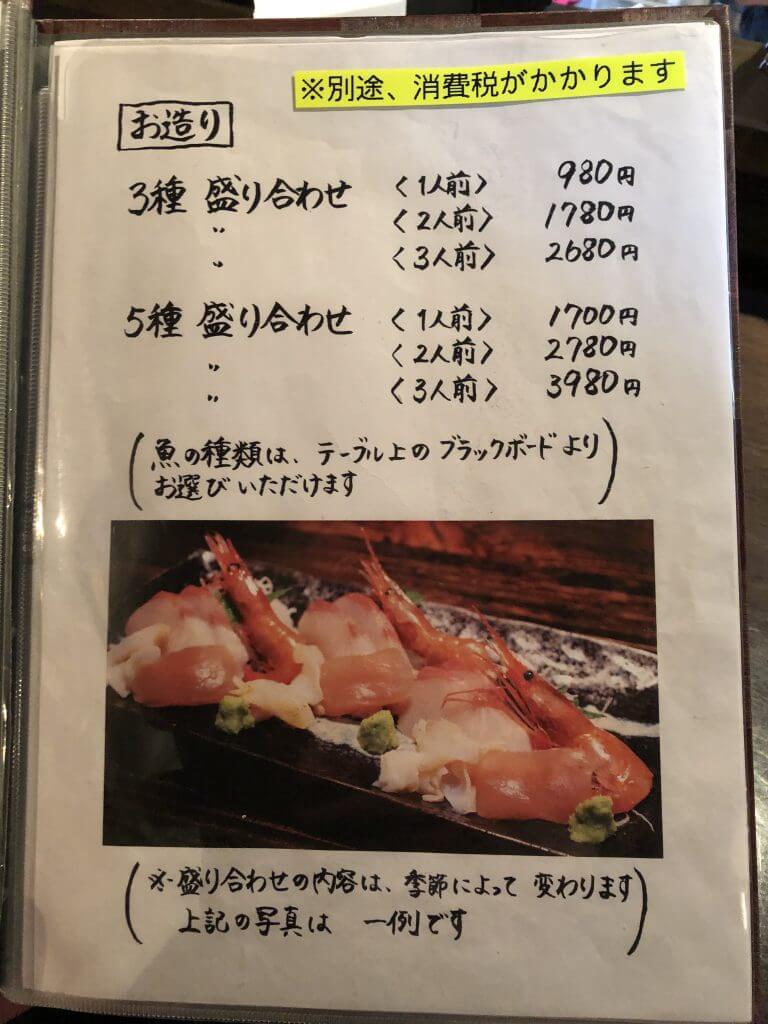 居酒屋六度_メニュー1