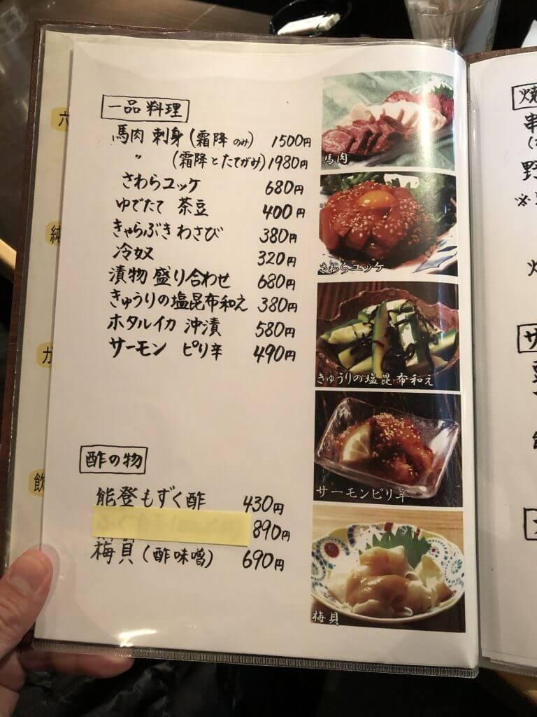 居酒屋六度_メニュー2