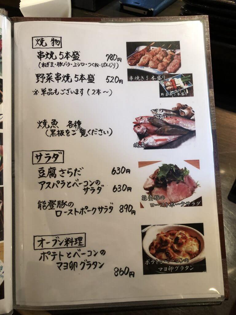 居酒屋六度_メニュー4