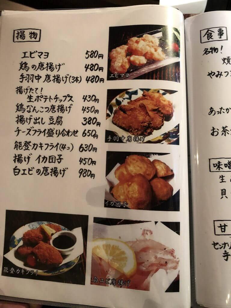 居酒屋六度_メニュー3
