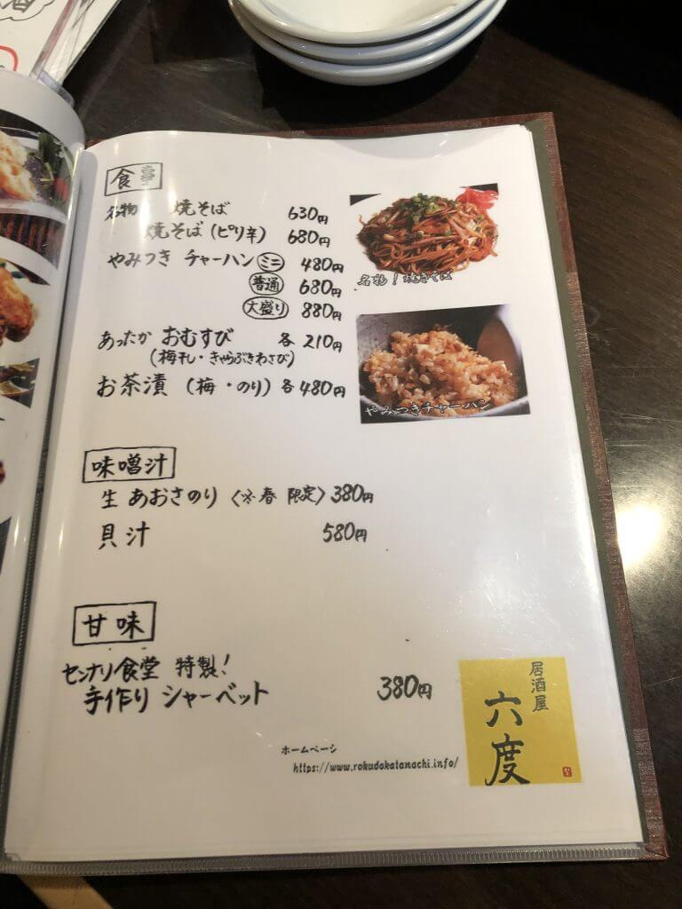 居酒屋六度_メニュー5