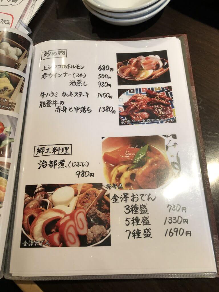 居酒屋六度_メニュー6