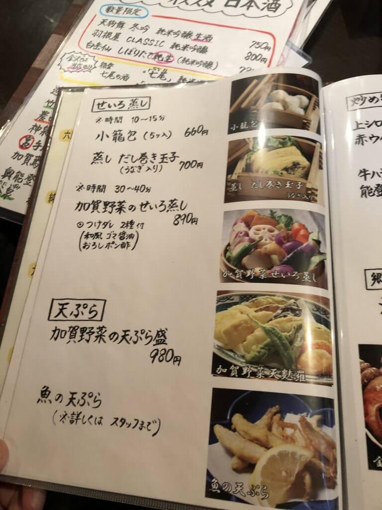 居酒屋六度_メニュー7