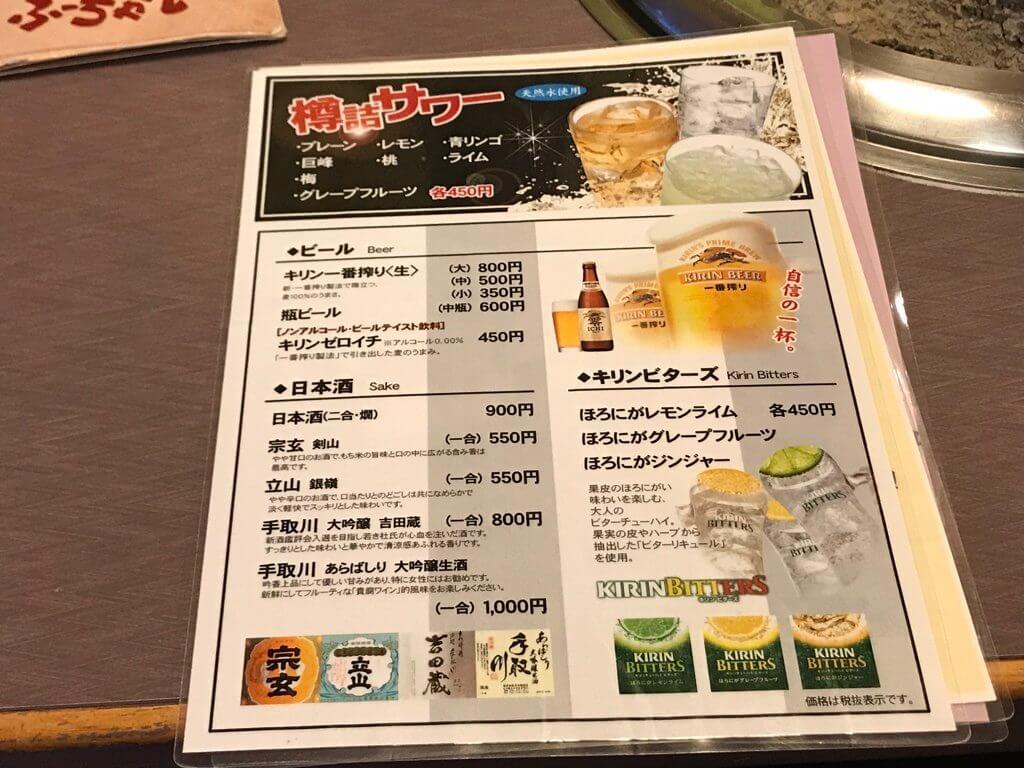 炭火焼肉ぶーちゃん_メニュー3