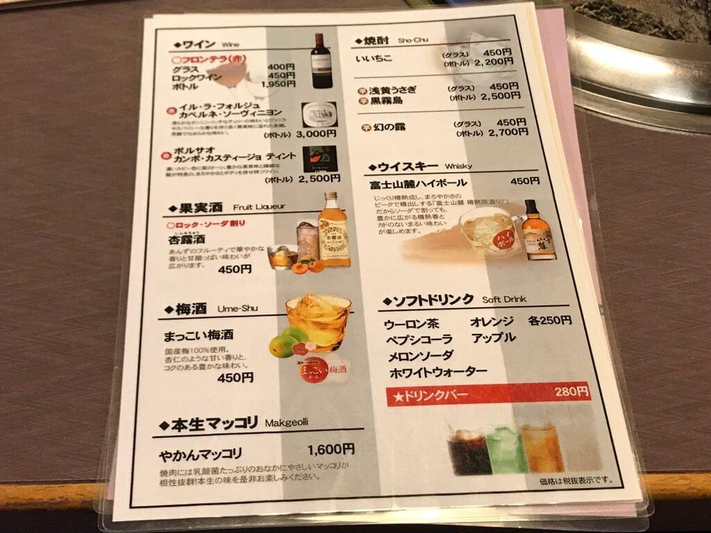 炭火焼肉ぶーちゃん_メニュー4