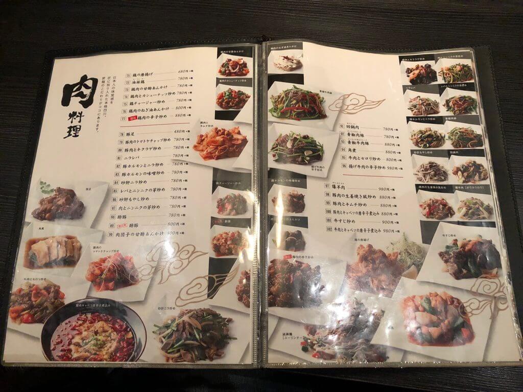 昇龍_メニュー2