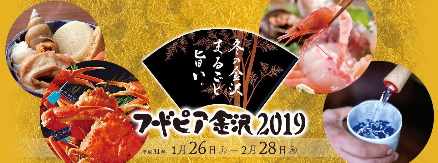 フードピア金沢2019 が開幕!! 今年もイベントが目白押し