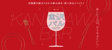 「 金沢バル 」北陸最大級の街中飲み歩き・食べ歩きイベント!! 行くしかない !!