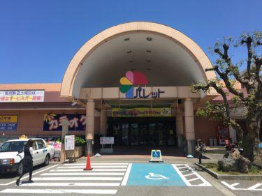金沢 笠舞 パレット跡地はアルビスへ !! 2019年10月オープンへ
