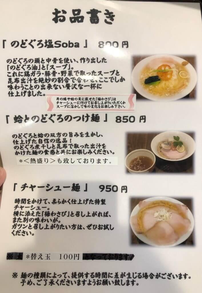 のどぐろ塩Soba麺屋大河_メニュー1