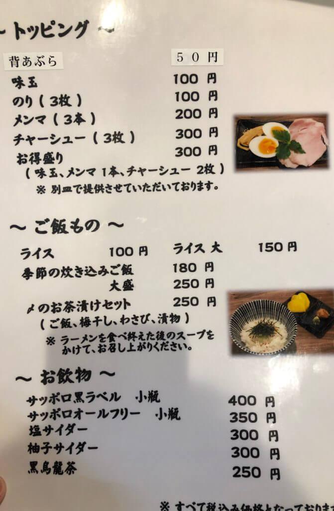 のどぐろ塩Soba麺屋大河_メニュー2