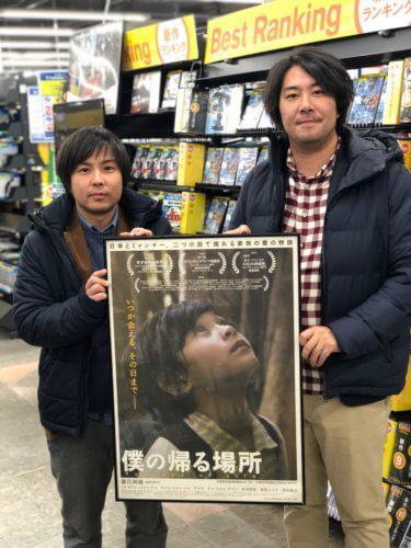 「 僕の帰る場所 」監督 藤元明緒 さん インタビュー