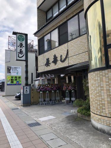 「 葵寿し 」2月末で閉店へ