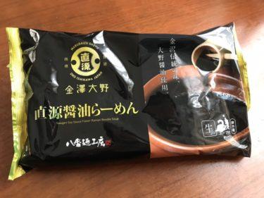 『八番麺工房 直源醤油らーめん』お家で気軽に大野醤油のラーメンが食べられる!
