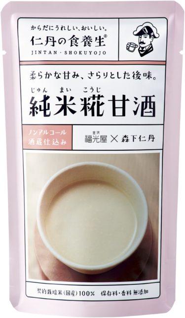 """""""飲む点滴"""" 福光屋と森下仁丹がコラボした「純米 糀甘酒」発売中!!"""