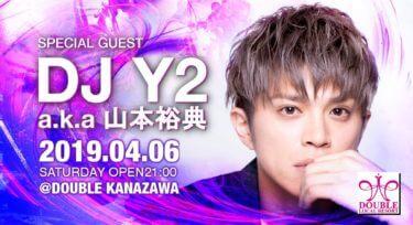 スペシャルゲストに DJ Y2(山本 裕典)!! 4月6日 片町「ダブル金沢」が熱い !!