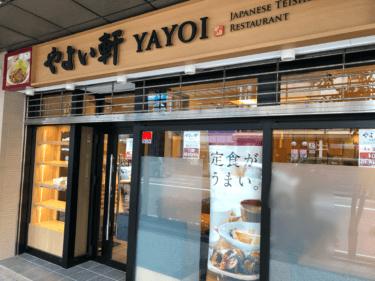 「 やよい軒 」片町店が4月3日 オープン決定 !! 気になる営業時間は ?!
