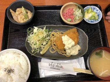 「 辻屋商店食堂 」限定30食!! ボリューム満点 850円日替りサービスランチ