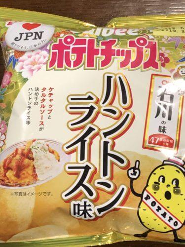 【話題】もう食べた?! ポテトチップス ハントンライス味