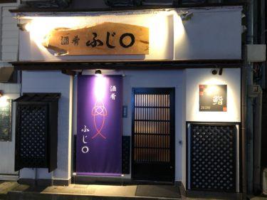 「 酒肴 ふじ○ 」魚屋が手がける寿司居酒屋 !! 鮮度抜群の魚を堪能せよ !!