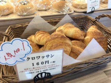 「金沢パン工房 クーシュ」サクふわしっとり素朴な味わいのクロワッサンが人気!