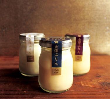 「 金澤ぷりん 」石川産素材とフレーバーを活かしたプリンが金沢土産で人気沸騰中!!