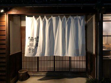 「 酒屋 彌三郎 」丁寧な料理と美酒を楽しむ居心地の良い空間