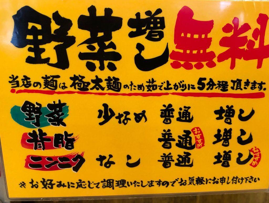 麺屋神やぐら_カスタマイズ
