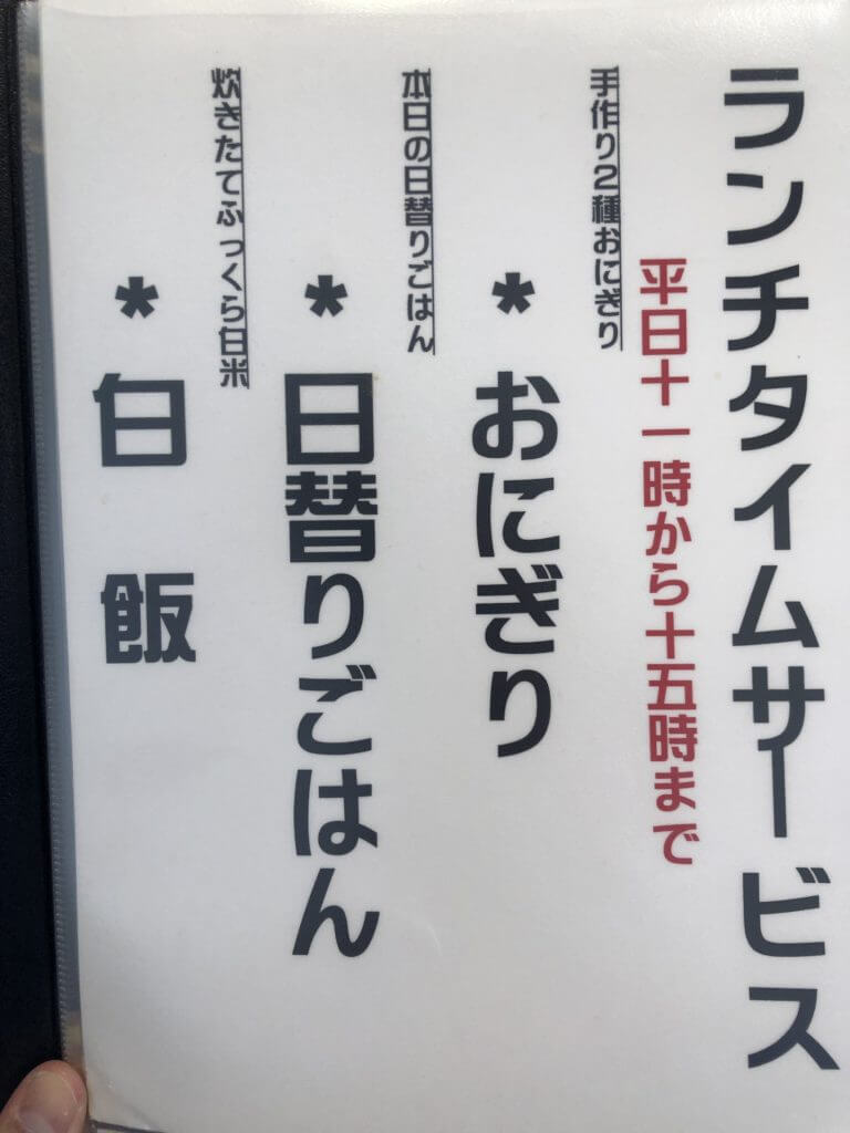 ラーメン寳龍_ランチタイムサービス