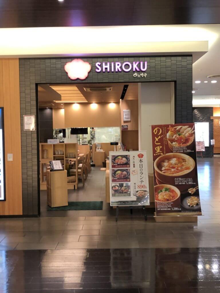 SHIROKU_外観