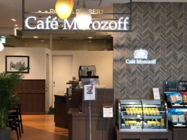 「 Cafe Morozoff 大和香林坊店 」ちょっと贅沢パスタランチ