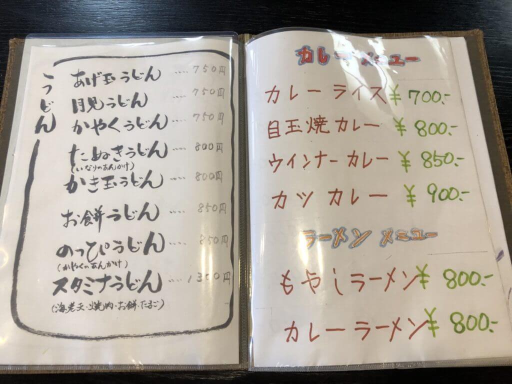 井筒家_メニュー1
