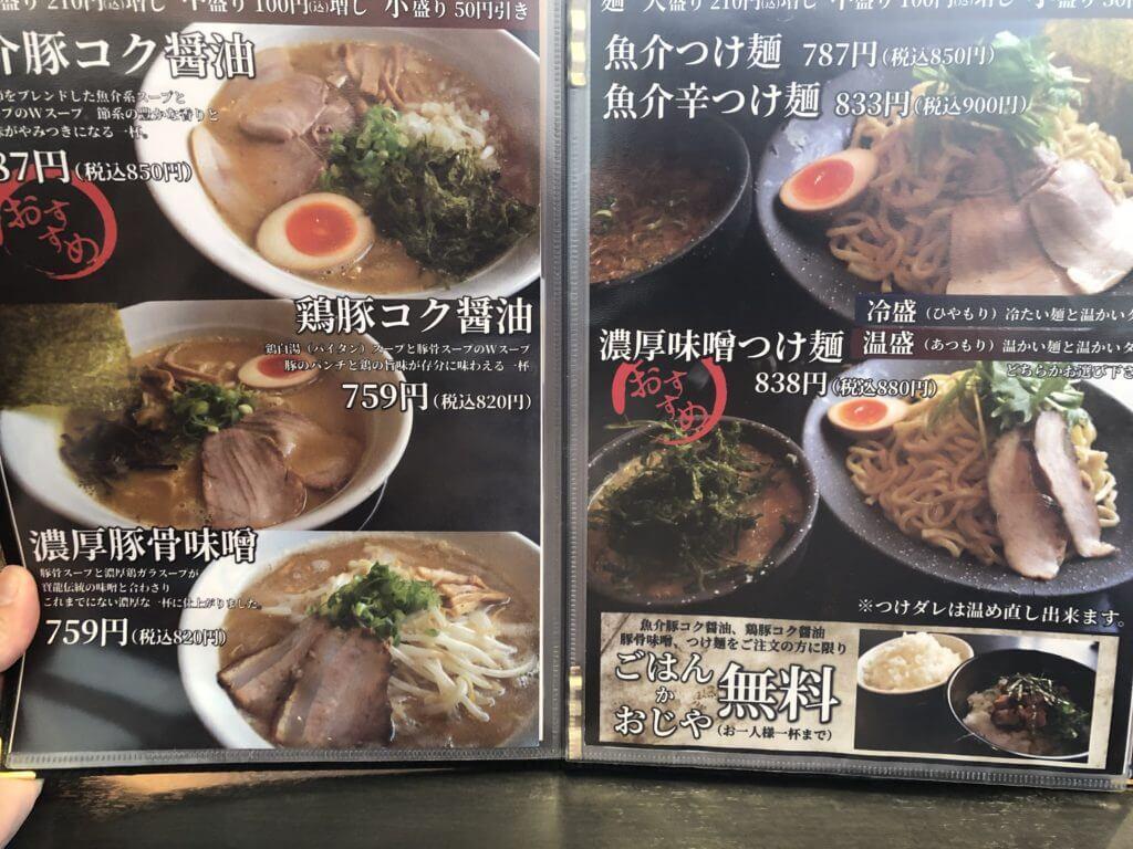 ラーメン寳龍_メニュー1