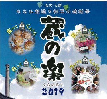 「蔵の楽2019」大野町のもろみ蔵通りで初夏を楽しむイベント開催!