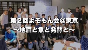金沢を中心にジワジワ人気が出てきている「金沢よそもん会」って?