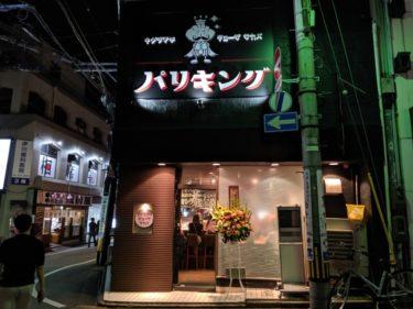 「 パリキング  」木倉町にご機嫌な餃子酒場がオープン!!