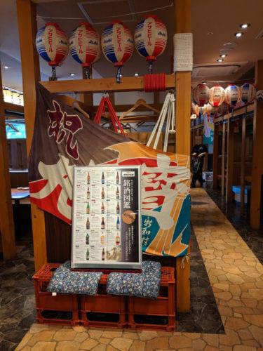 金沢駅周辺最安!! 「さかなや道場」生ビール280円で夕方から大宴会